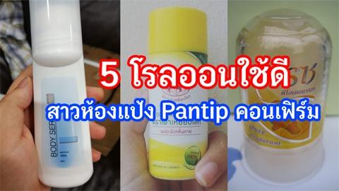 5 โรลออนใช้ดีบอกต่อ สาวห้องแป้ง Pantip คอนเฟิร์มว่าใช้แล้วน้องเต่าหอม ขาว ลดเหงื่อลดกลิ่น!!