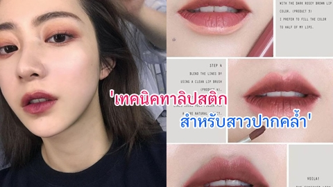 'เทคนิคทาลิปสติกแบบสาวเกาหลี สำหรับสาวปากคล้ำ' #ปากสวยได้ไม่โป๊ะ