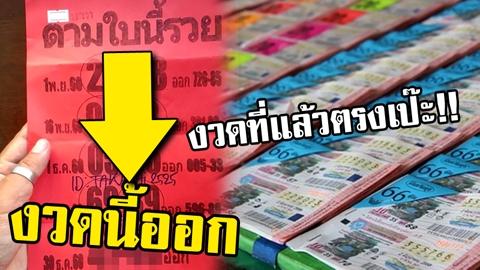ให้โชค!! ถูกมาแล้วหลายงวด หวยซองตามใบนี้รวย งวด 30/12/60 แม่นมาก!!