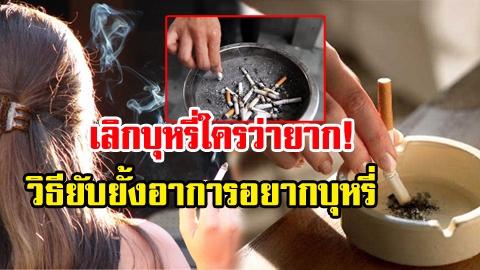เลิกบุหรี่ใครว่ายาก! 5 วิธียับยั้งอาการอยากบุหรี่