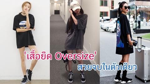 ไม่ต้องคิดเยอะ! เอา 'เสื้อยืด Oversize' มาใส่เป็นเดรส สวยจบในตัวเดียว