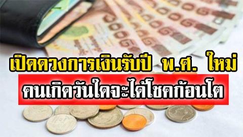 เปิดดวงการเงินรับปี พ.ศ. ใหม่ คนเกิดวันใดจะได้โชคก้อนโต - คนเกิดวันใดจะรวยจากการลงทุน!!!