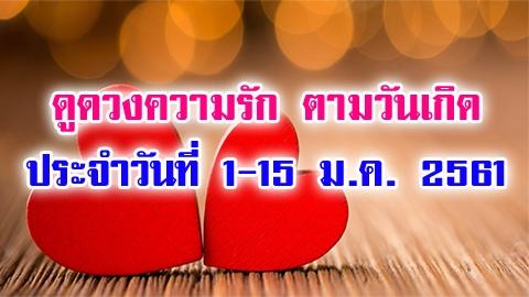 ดูดวงความรัก ตามวันเกิด รายปักษ์ ประจำวันที่ 1-15 มกราคม 61