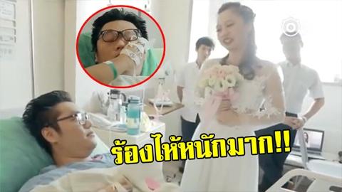 ร้องไห้หนักมาก!! หนุ่มบอกเลิกแฟนเพราะอาจถูกตัดขา เจอแฟนสาวทำซึ้ง ใส่ชุดเจ้าสาวขอแต่งงาน!!
