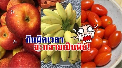 กินแบบนี้ไม่ดีนะ!! ผลไม้ 3 ชนิด กินผิดเวลา จะเป็นพิษต่อร่างกาย!!