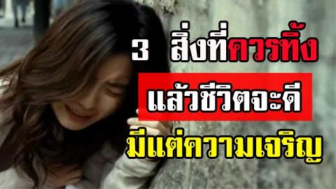 3 สิ่งอัปมงคลที่ควรทิ้ง แล้วชีวิตจะดี มีแต่ความเจริญรุ่งเรือง!!!