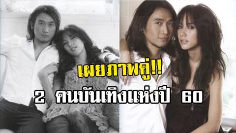 แชร์สนั่น! ภาพถ่ายแบบคู่ ''อั้ม-ตูน'' 2 สุดยอดคนบันเทิงทรงอิทธิพลแห่งปี 2560