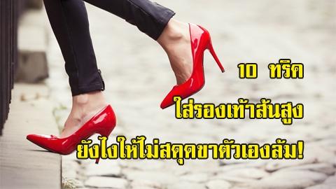 10 ทริคใส่รองเท้าส้นสูงยังไงให้ไม่สดุดขาตัวเองล้ม แถมสวยสง่าเหมือนเจ้าหญิง!!