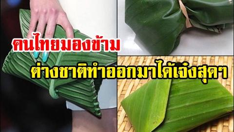 สุดยอด! แฟชั่นที่คนไทยมองข้าม เเต่นักออกแบบต่างชาติทำออกมาได้เจ๋งสุดๆ