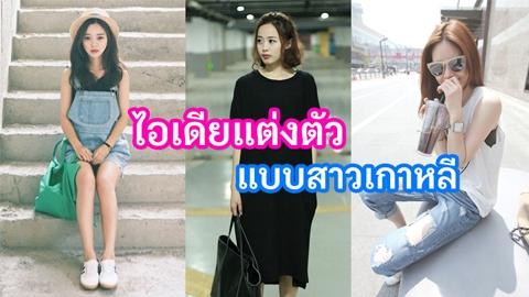 แต่งตัวแบบสาวเกาหลีที่สาวไทยแต่งตามได้ สวยแบบไม่โอเวอร์!!
