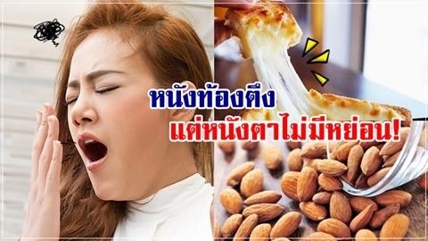 6 วิธีกิน ไม่ให้ง่วงตอนบ่าย หนังตาไม่มีหย่อน!!