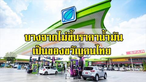 คนไทยเฮ!! บางจากให้ของขวัญปีใหม่คนไทย ไม่ขึ้นราคาน้ำมันช่วงปีใหม่ 7 วัน