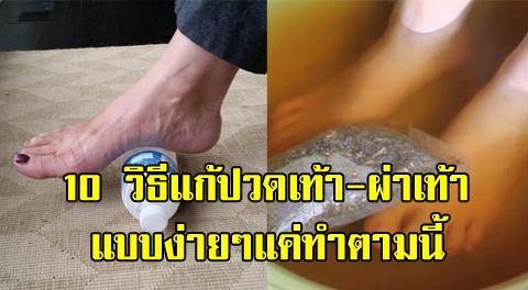 10 วิธีแก้อาการ ปวดเท้า เจ็บส้นเท้า-ผ่าเท้าแบบง่ายๆ ที่เราสามารถทำเองได้ที่บ้าน !!!