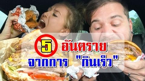 5 อันตรายจากการ ''กินเร็ว'' ก่อปัญหาสุขภาพ สารพัดโรครุมเร้า!!