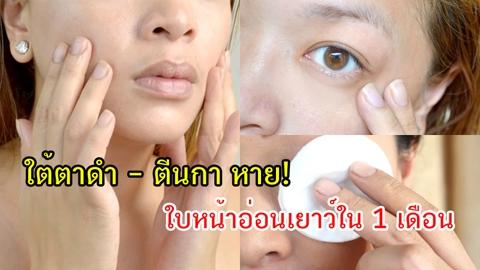 ไม่ต้องกังวล! 'ใต้ตาดำ - ตีนกา หายได้ด้วยน้ำมันมะพร้าว' ใบหน้าอ่อนเยาว์ใน 1 เดือน