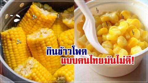 ไม่เหมือนที่คิดไว้!! กินข้าวโพดแบบคนไทย ไม่ใช่เรื่องที่ดี!!