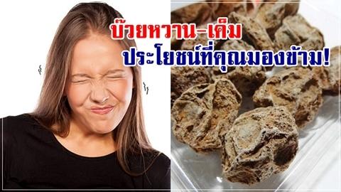 ไม่กินน่ะพลาดแล้ว!! สารพัดประโยชน์ของบ๊วย จี๊ดไม่แพ้รสชาติ!!