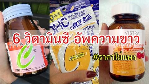 ออร่ากระจาย! 6 วิตามินซี อัพความขาว ผิวใสสะดุดตา #ราคาไม่แพง