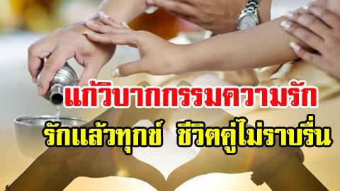 วิธีแก้กรรม! ทุกข์เพราะความรัก ชีวิตคู่ไม่ราบรื่น ทะเลาะกันเป็นประจำ