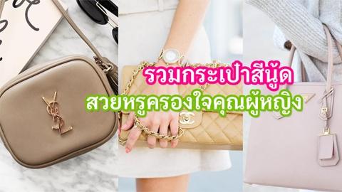 22 ใบครองใจสาว ๆ กระเป๋าสีนู้ดเบจ สวยหรูดูแพง ใช้ได้ทุกโอกาส!!
