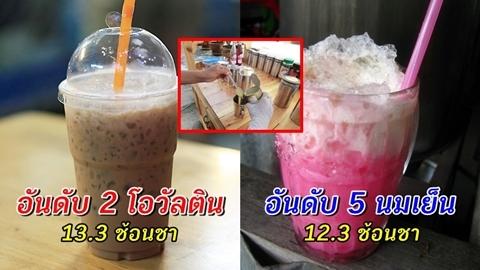 5 อันดับเครื่องดื่มข้างทาง น้ำตาลสูงปรี๊ด!! เสี่ยงเบาหวาน ความดัน