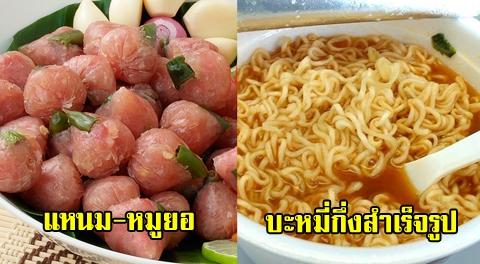รักสุขภาพควรเลี่ยง !! 10 อาหารโซเดียมสูงมาก ทำร้ายไตทำร้ายสุขภาพ !!!