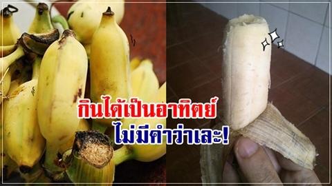 ซื้อมาทั้งหวีก็กินทัน!! เทคนิคยืดอายุกล้วย ไม่ให้ดำ เละ กินไม่ทัน!!