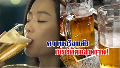 7 ข้อที่คนกินเบียร์ต้องร้องเฮ!! ประโยชน์ต่อสุขภาพเยอะมาก!!