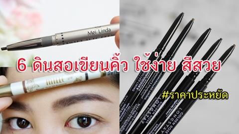6 ดินสอเขียนคิ้ว ราคาประหยัด ใช้ง่าย สีสวย คิ้วไม่ปลิง!