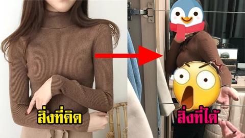 สาวจีนสั่งซื้อเสื้อกันหนาวผ่านเว็บออนไลน์ แต่สิ่งที่ได้...เห็นแล้วแทบปาดน้ำตา