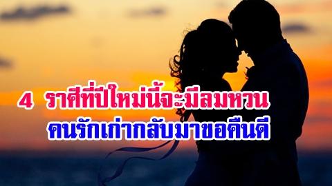 เปิดดวงความรัก! 4 ราศีที่ปีใหม่นี้จะมีลมหวน คนรักเก่ากลับมาขอคืนดี