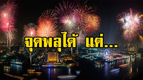 เฮ!! ประกาศแล้ว ปีใหม่นี้ ''จุดพลุได้'' แต่?.