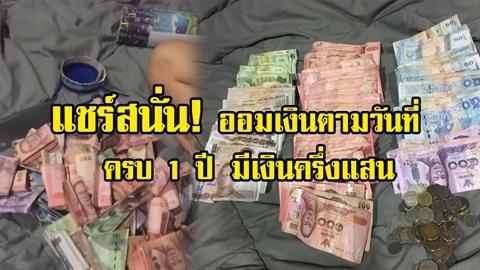 อย่างเจ๋ง!! แชร์สนั่น สาวรีวิวเก็บเงินสุดเก๋ ออมเงินตามวันที่ - ครบ 1 ปี มีเงินเป็นกอบเป็นกำ!!