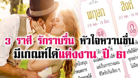 3 ราศี รักราบรื่น หัวใจหวานชื่น มีเกณฑ์ได้แต่งงาน ในปี 2561