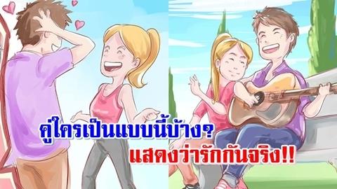 11 สิ่งที่คู่รักสุดสนิทเขาทำกัน คู่ใครเป็นแบบนี้บ้าง? แสดงว่ารักกันจริง!!