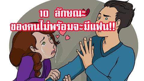 คนของคุณต้องเช็คให้ดี!! 10 ลักษณะของคนไม่พร้อมจะมีแฟน!!