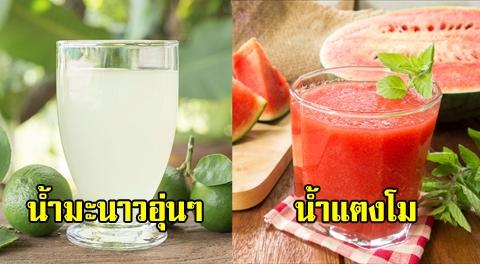 4 เครื่องดื่มสุขภาพ ควรดื่มทุกเช้า ช่วยบำรุ่งร่างกายและลำไส้ !!!
