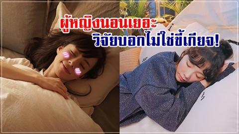 สาวขี้เซามีเฮ!! วิจัยชี้ ผู้หญิงนอนเยอะ ไม่ได้แปลว่าขี้เกียจ!!