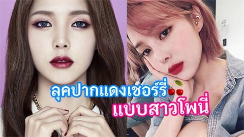 10 ลุคแต่งหน้าทาปากแดงเชอร์รี่ แบบสาวโพนี่ ' Park Hye Min ' สวยเซ็กซี่ ขยี้ใจชาย!