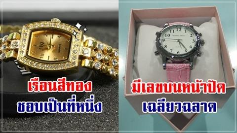 คุณเป็นคนแบบไหน บอกได้จากแบบนาฬิกาที่ชอบใส่!!