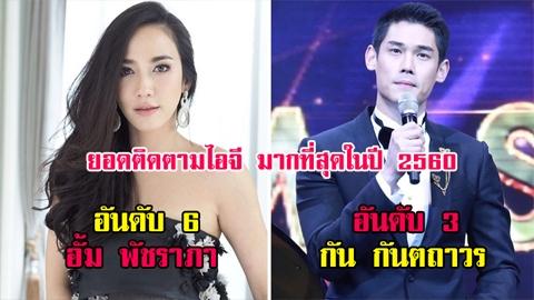 ฮอตเว่อร์!! 10 อันดับดาราไทยที่มีคนตามไอจีเพิ่มมากที่สุดปี 2560