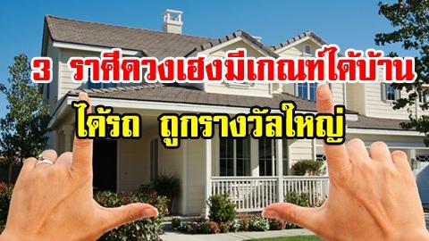 พลิกชีวิต! 3 ราศีดวงเฮงมีเกณฑ์ได้บ้าน ได้รถ ถูกรางวัลใหญ่!!