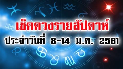 เช็คดวงรายสัปดาห์ 12 ราศี ประจำวันที่ 8-14 ม.ค. 2561
