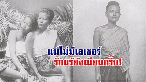รักแร้เนียนมาแต่โบราณ!! แฟชั่นสไบเกาะอก สาวไทยสมัยก่อนรับมือกับขนรักแร้อย่างไร!!