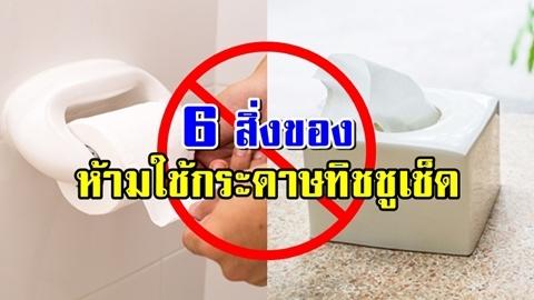 อย่าเด็ดขาด!! 6 สิ่งของที่ห้ามใช้