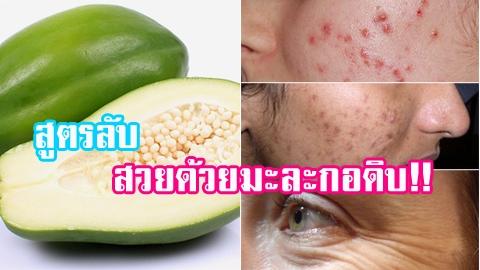 4 สูตรลับจาก ''มะละกอดิบ'' กำจัดขนอ่อน-สิว-รอยดำ-รอยตีนกาบนใบหน้า