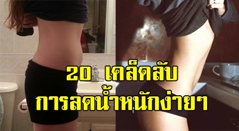 เผย 20 เคล็ดลับช่วยลดน้ำหนักง่ายๆ ไม่ต้องอดอาหาร เพียงแค่ปรับเปลี่ยนพฤติกรรม !!!