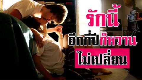 6 ข้อที่ควรทำกับแฟนก่อนนอน รับรองว่า รักนี้ อีกกี่ปีก็หวานไม่เปลี่ยน!!!