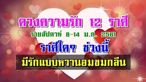 เปิดดวงความรัก 12 ราศี (8-14 ม.ค. 2561) ราศีใด? ช่วงนี้มีรักแบบหวานอมขมกลืน