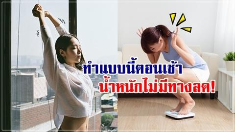 หยุดเลยเดี๋ยวนี้!! 5 พฤติกรรมยามเช้า ยิ่งทำ ยิ่งน้ำหนักขึ้น!!